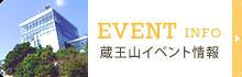 蔵王山イベント情報