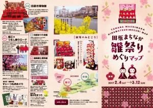 田原まちなか雛祭りめぐりマップ_ページ_1