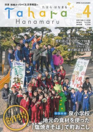 hanarahanamaru創刊号1