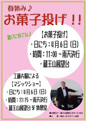 4月蔵王山お菓子投げポスター1