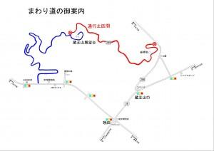 007 まわり道案内図(2018.11.22田原市役所様)