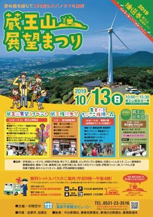20190927蔵王山展望まつりチラシ_ページ_1