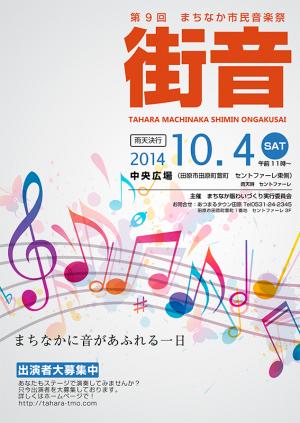 第9回 まちなか市民音楽祭