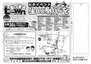 あつまるtownニュース-201806-1