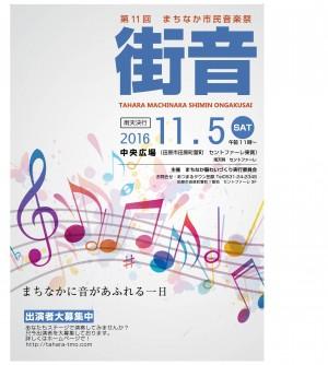 2014まちなか市民音楽祭 ポスター