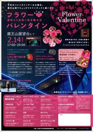0130フラワーバレンタインイベントチラシ修正-2