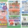 豊橋・田原「産直・農業体験」1
