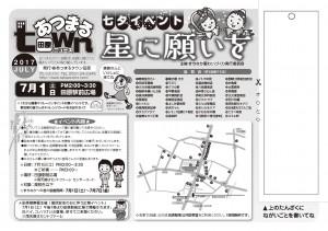 あつまるtownニュース-201706_ページ_1