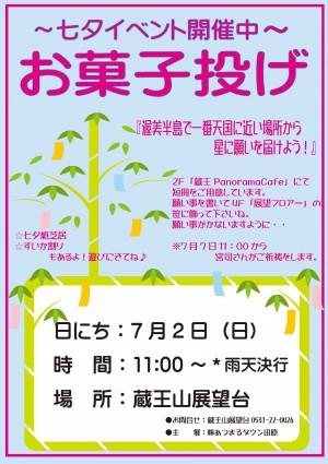 7月蔵王山お菓子投げポスター