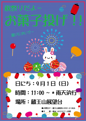 9月蔵王山秋祭りお菓子投げポスターH25