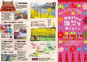 190125【最終】雛祭りめぐりマップ_ページ_1