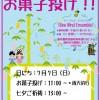 7月蔵王山こどもの日お菓子投げポスター
