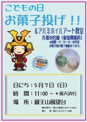 5月蔵王山こどもの日お菓子投げポスター