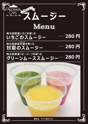 蔵王山PanoramaCafeスムージーメニュー表