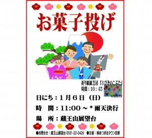 1月蔵王山お菓子投げポスター