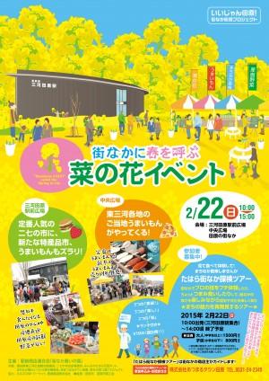 201502街なか菜の花イベント決RGB