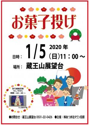 1月お菓子投げポスター