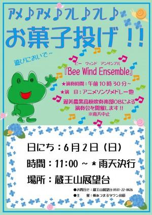 6月蔵王山こどもの日お菓子投げポスター