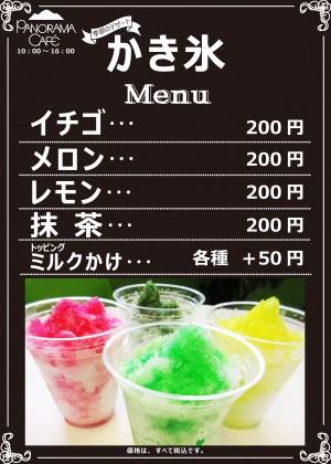 蔵王山PanoramaCafeメニュー「かき氷」