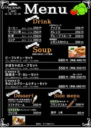 蔵王山PanoramaCafeメニュー表(A4)メニューH28.10.18更新