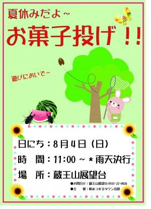 8月蔵王山夏休みお菓子投げポスター