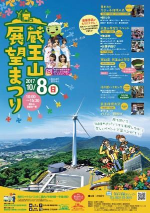 2017蔵王山展望まつりポスター修3出