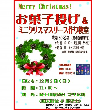 12月蔵王山クリスマスお菓子投げポスター