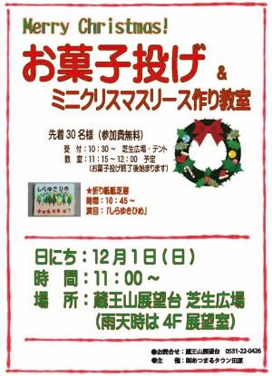 12月蔵王山クリスマスお菓子投げポスター-
