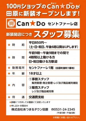 キャンドゥ(Can ★ Do)募集広告
