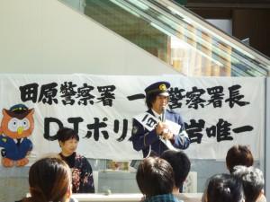 DJ黒ちゃん(黒岩雄一さん)田原警察署1日警察署長