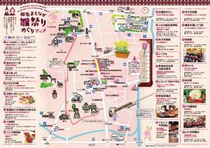田原まちなか雛祭りめぐりマップ_ページ_2
