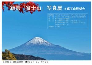 富士山写真展ポスター よこ1
