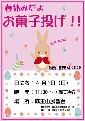 4月蔵王山春休みお菓子投げポスター
