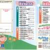 豊橋・田原「産直・農業体験」2