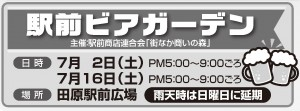 あつまるtownニュース-201606-1