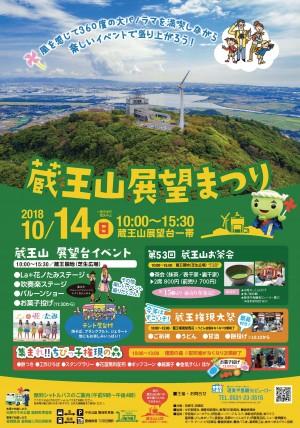 20180913蔵王山展望まつりポスター