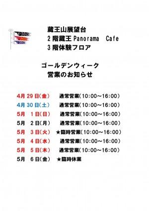 H28蔵王山展望台売店 GW営業