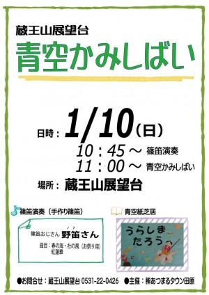 1月青空紙芝居ポスター
