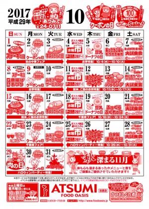 calendar_tahara201710