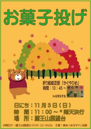11月蔵王山お菓子投げポスター2