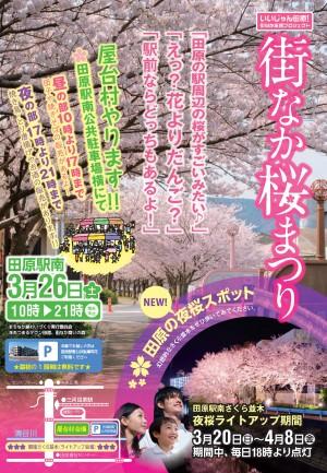 2016街なか桜まつりB4規格