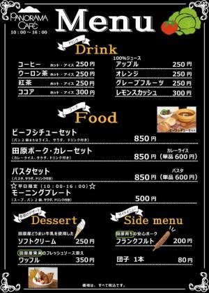 メニュー表(A4)メニューH29.7.25更新