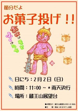 2月蔵王山節分お菓子投げポスター