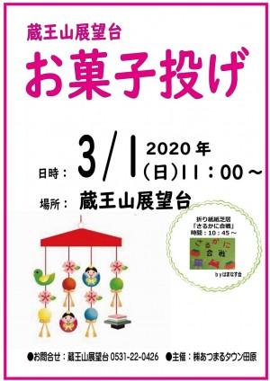3月お菓子投げポスター