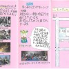 二七パンフレット(中部小作)ピンク裏