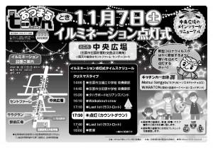 jpg 20201030 あつみあるtownニュース2020.11_ページ_1