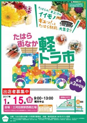 街なか駅前軽トラ市B2ポスターRGB 1月