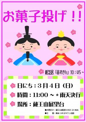 3月蔵王山ひなまつりお菓子投げポスター
