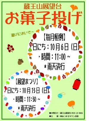 10月展望まつり・蔵王山お菓子投げポスター