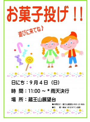9月蔵王山お菓子投げポスター